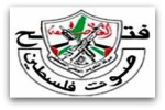 جنبش فتح - صدای فلسطین