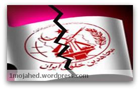 سازمان مجاهدین خلق ایران