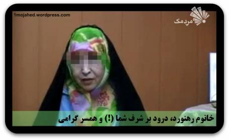 پیام ویدئویی زهرا رهنورد به مناسبت نوروز
