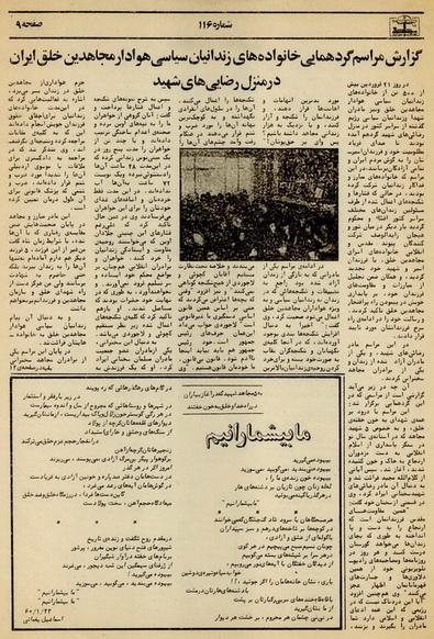 جنبش سبز - ما بیشماریم - نشریه مجاهد - منافقین - مجاهدین خلق